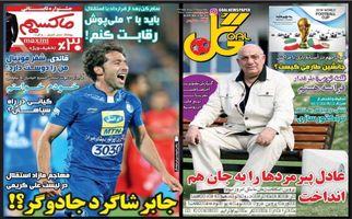 روزنامه های ورزشی چهارشنبه 23 خرداد 97
