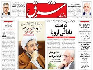 روزنامه های پنج شنبه 14 شهریور98
