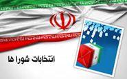 اسامی منتخبان شورای اسلامی شهر ایلام