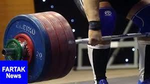 واکنشها به مثبت شدن تست دوپینگ چهار وزنهبردار تهرانی