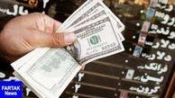 قیمت ارز در صرافی ملی امروز ۹۷/۱۰/۲۴