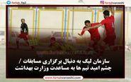 سازمان لیگ به دنبال برگزاری مسابقات / چشم امید تیم ها به مساعدت وزارت بهداشت