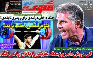 روزنامه های ورزشی دوشنبه ۱۳ آذر ۹۶
