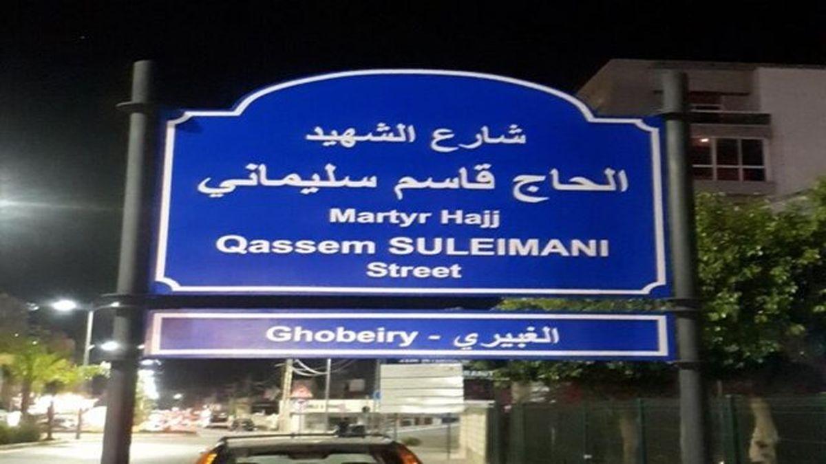 یکی از خیابانهای لبنان به نام ''شهید حاج قاسم سلیمانی'' نامگذاری شد