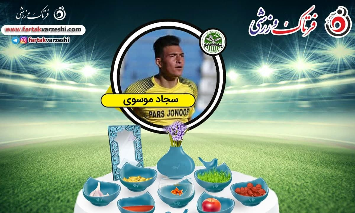 سجاد موسوی:هوادار استقلال هستم/محرم نویدکیا بهترین سرمربی حال حاضر فوتبال ایران است