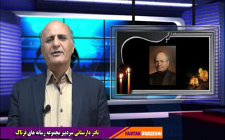 عبدالحسین کرمانیان بزرگمرد کرمانشاهی درگذشت