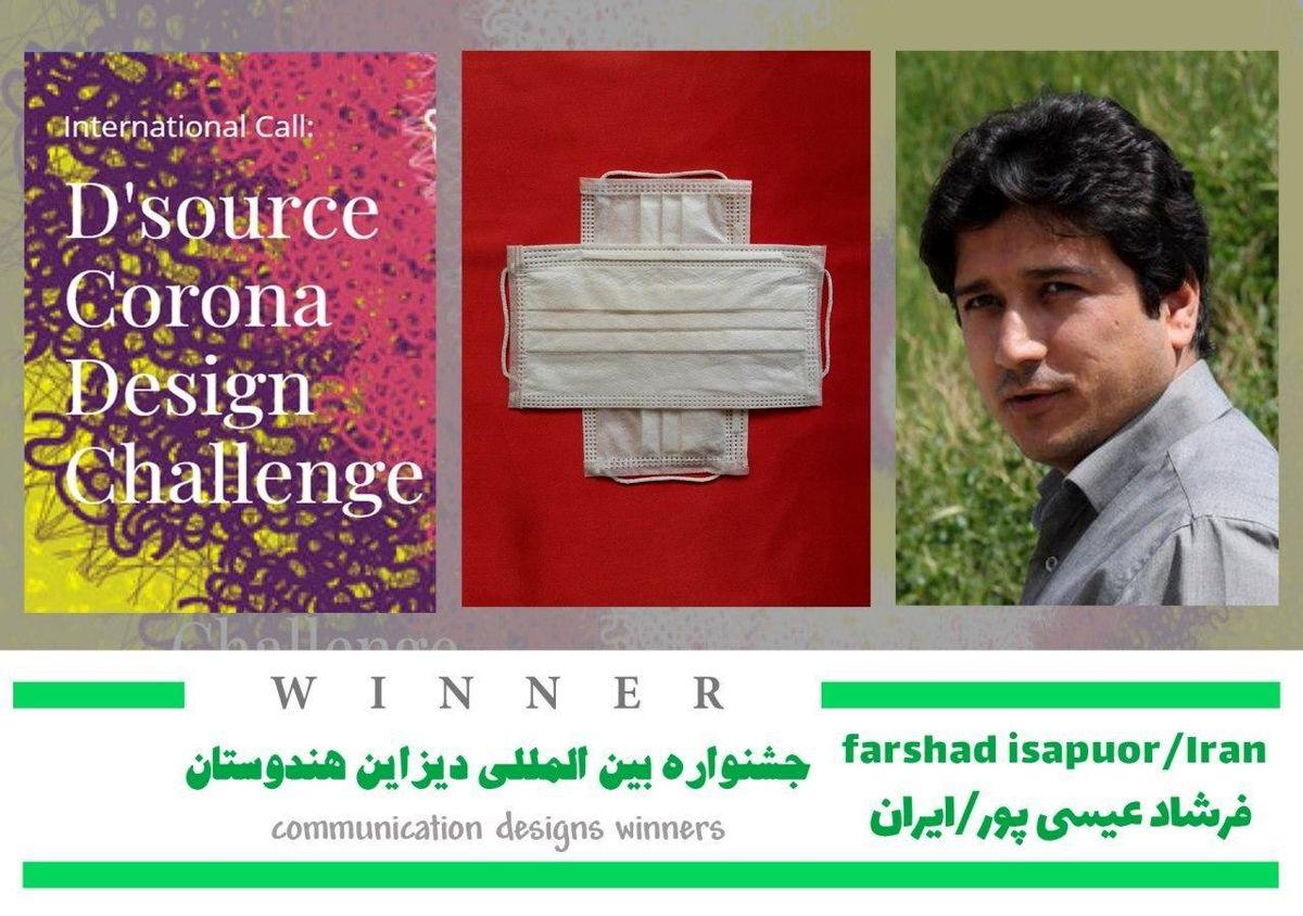 گرافیست کرمانشاهی جزو برندگان جشنواره بینالمللی دیزاین هندوستان