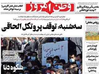 روزنامه های یکشنبه 3 اسفند