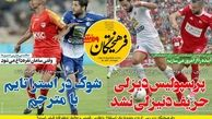 روزنامه های ورزشی شنبه 9 شهریور98