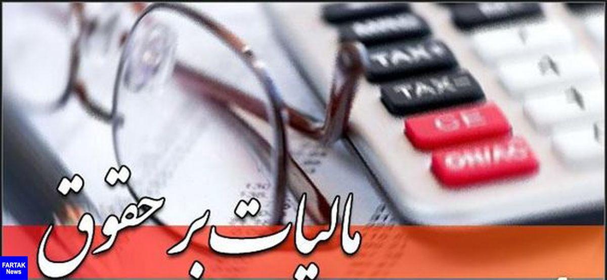 معافیت مالیاتی حقوق تا ۳ میلیون/ مابقی پلکانی تا ۳۵ درصد