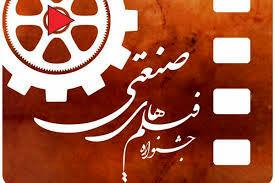 اعلام 25 فیلم راه یافته به جشنوارهی صنعتی