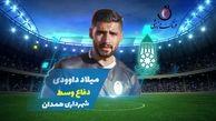 میلاد داوودی؛ بهترین مدافع میانی هفته دوم لیگ دسته اول