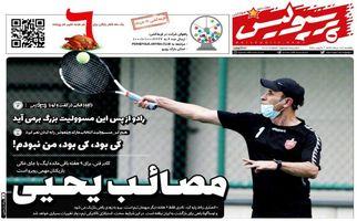 روزنامه های ورزشی یکشنبه 18 خرداد