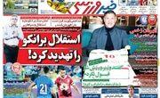 روزنامه های ورزشی پنج شنبه 25 بهمن 97