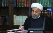 روحانی قانون بودجه سال 98 کل کشور را برای اجرا ابلاغ کرد