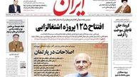 روزنامههای شنبه 13 اردیبهشت 99