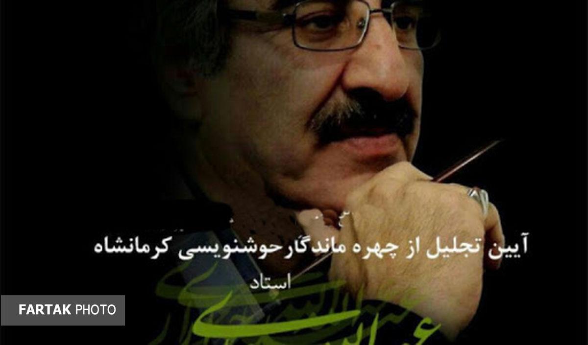 استاد ارجمند و هنرمند برجسته استاد عبدالله جواری(زیدهعزه)