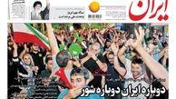 روزنامه های یکشنبه 27 خرداد97