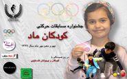 برگزاری جشنواره مسابقات حرکتی کودکان ماد در روز همبستگی و همدردی با کودکان و نوجوانان فلسطینی