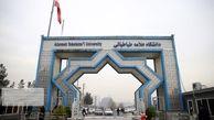 کلاسها و جلسات دفاع دانشگاه علامه طباطبایی آنلاین برگزار میشود