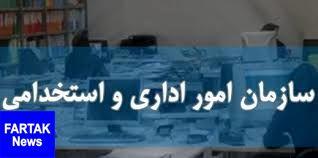 خبری نگران کننده برای کارمندان بیکار اعلام شد+جزییات مجازات