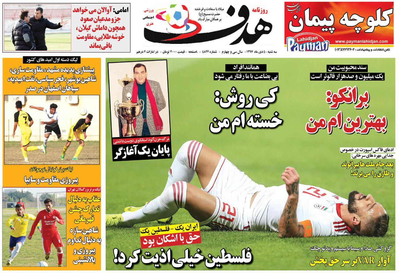 روزنامه های سهشنبه 4 دی 97