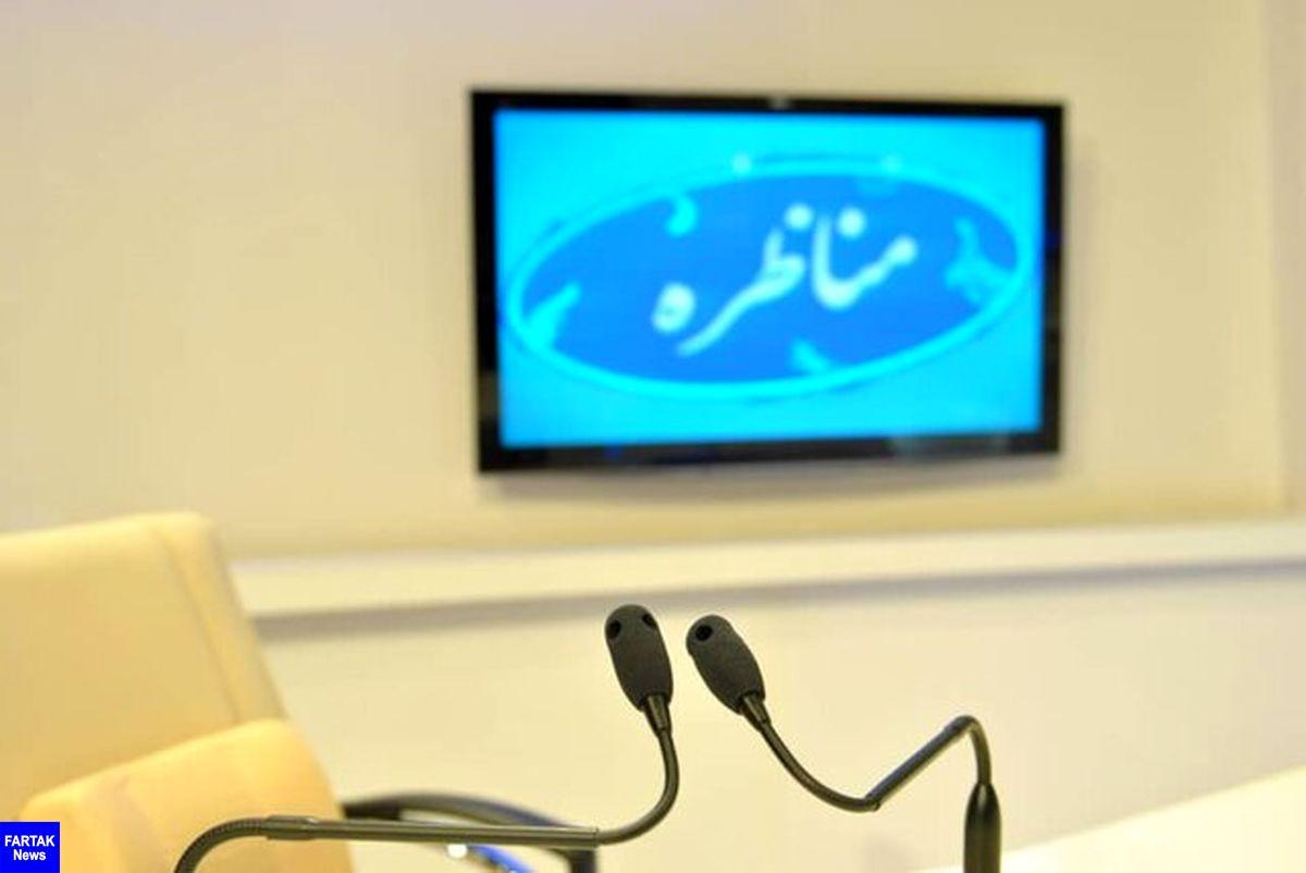 اعلام ساعت پخش اولین مناظره