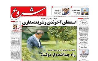 روزنامه های اقتصادی یکشنبه ۲۹ مهر ۹۷