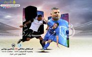 پیش بازی دیدار استقلال ملاثانی-شاهین بوشهر