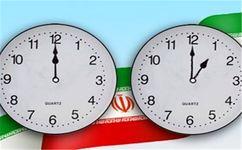 تغییر ساعت رسمی کشور از ساعت ۲۴ اول فروردین