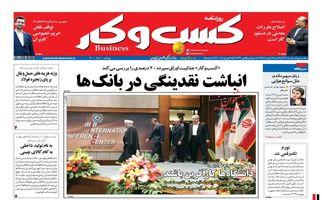 روزنامه های اقتصادی یکشنبه ۶ اسفند ۹۶