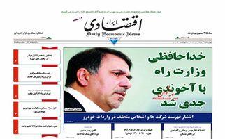 روزنامه های اقتصادی چهارشنبه ۳ مرداد ۹۷