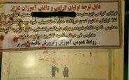 انحلال یک مدرسه در تبریز با رأی دادگاه