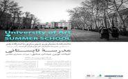 همکاری دانشگاه هنر با مدرسه معماری کلرمونفران