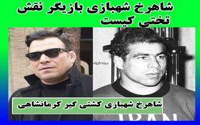 علی حاتمی کارگردان بزرگ ایران در مورد بازیگر فیلم تختی چه گفته بود/فیلم