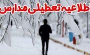 بارش برف مدارس مهاباد و پیرانشهر را تعطیل کرد