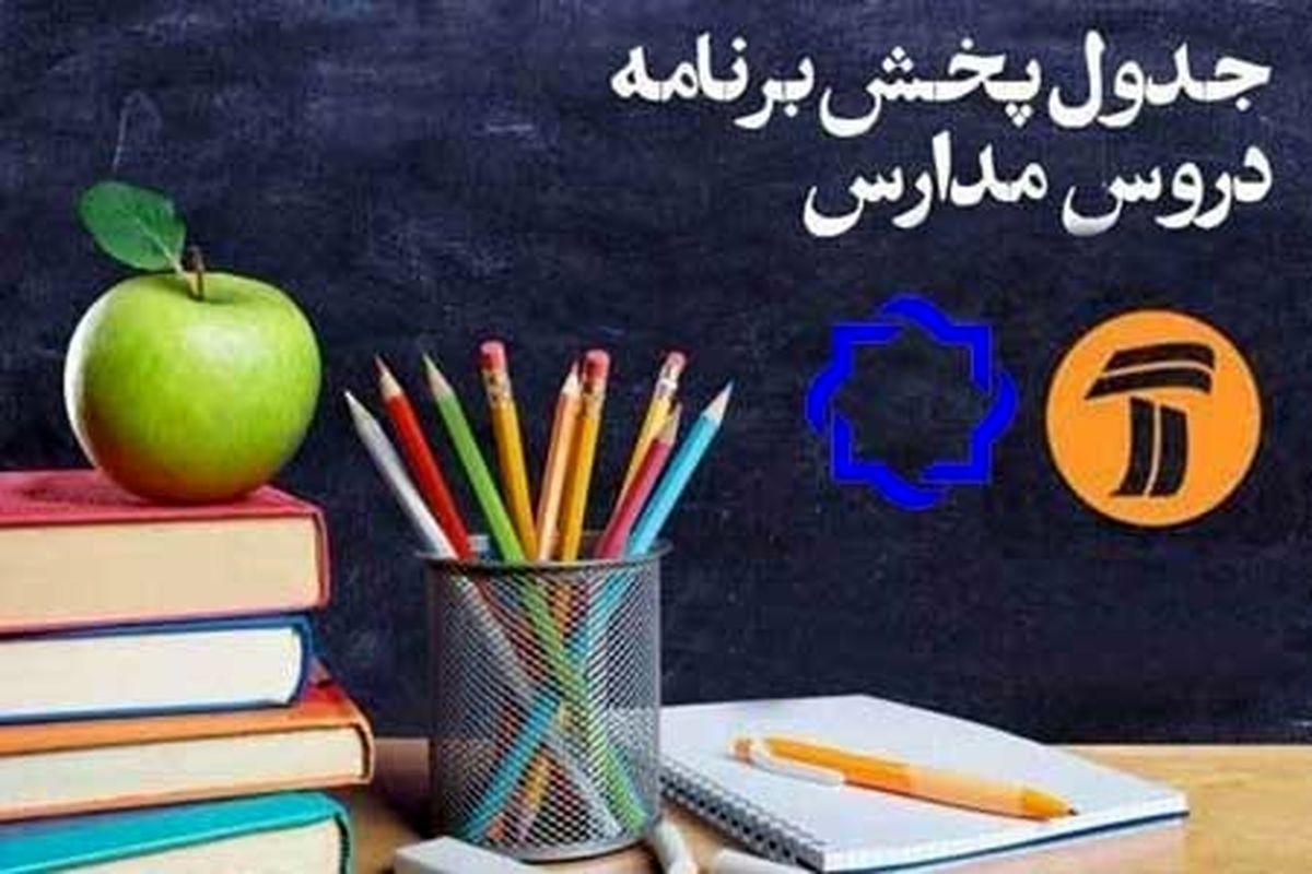 جدول زمانی برنامههای درسی 7 خرداد