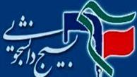 نامه بسیج دانشگاه چمران اهواز خطاب به علوی وزیر اطلاعات ادعای فعال کارگری هفت تپه را بررسی و نتیجه را اعلام کند