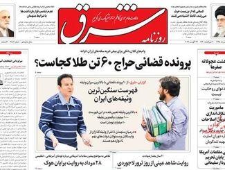 روزنامه های پنجشنبه 31مرداد98