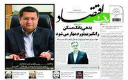 روزنامه های اقتصادی سهشنبه 20 آذر 97