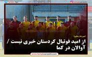 از امید فوتبال کردستان خبری نیست / آوالان در کما
