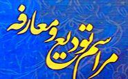 مراسم تودیع ومعارفه روسای حوزه علمیه کهگیلویه وبویراحمد برگزارشد
