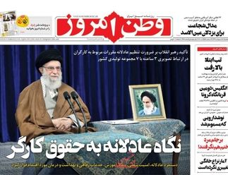 روزنامههای پنجشنبه 18 اردیبهشت 99