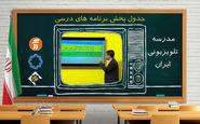 برنامه مدرسه تلویزیونی شنبه ۳ آبان ۹۹