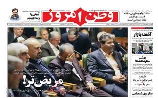 روزنامه های دوشنبه ۲۰ فروردین ۹۷