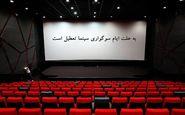 سینماها به مناسبت شهادت امام هادی(ع) تعطیل هستند