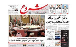 روزنامه های اقتصادی دوشنبه 19 آذر 97