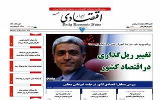 روزنامه های اقتصادی دوشنبه ۲۸ آبان ۹۷