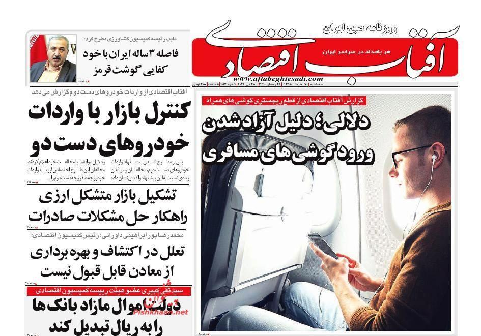 روزنامه های سهشنبه 7 خرداد 98