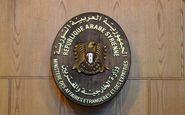 بیانیه شدیداللحن سوریه در محکومیت طرح